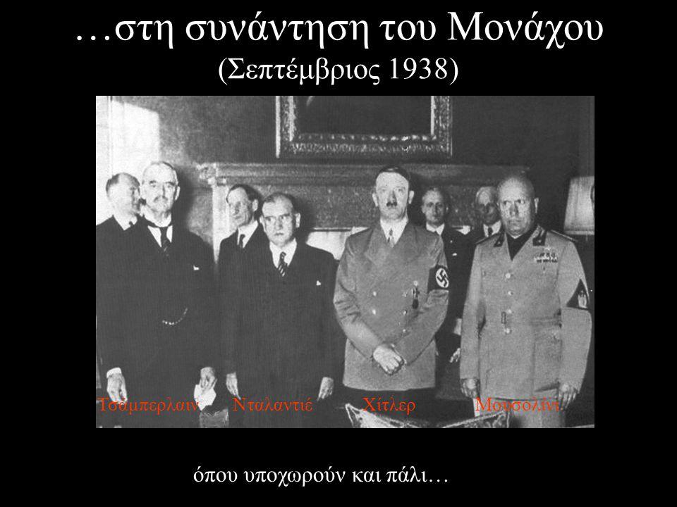 …στη συνάντηση του Μονάχου (Σεπτέμβριος 1938)