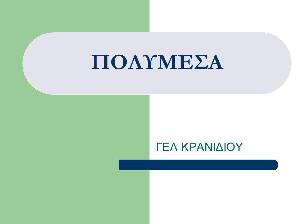 ΠΟΛΥΜΕΣΑ ΓΕΛ ΚΡΑΝΙΔΙΟΥ