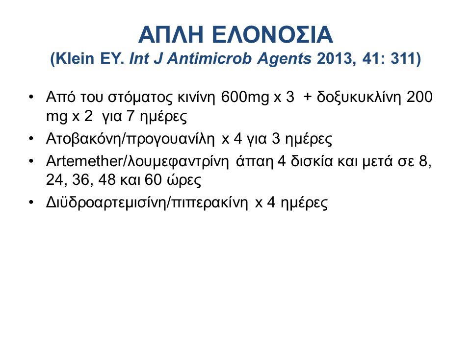 ΑΠΛΗ ΕΛΟΝΟΣΙΑ (Klein EY. Int J Antimicrob Agents 2013, 41: 311)