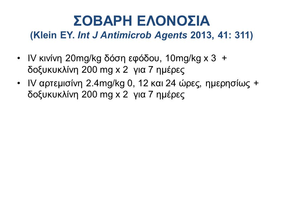 ΣΟΒΑΡΗ ΕΛΟΝΟΣΙΑ (Klein EY. Int J Antimicrob Agents 2013, 41: 311)