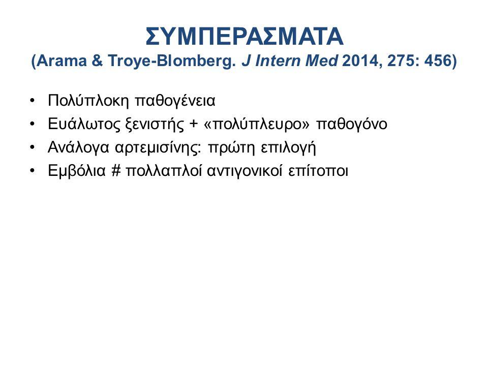 ΣΥΜΠΕΡΑΣΜΑΤΑ (Arama & Troye-Blomberg. J Intern Med 2014, 275: 456)