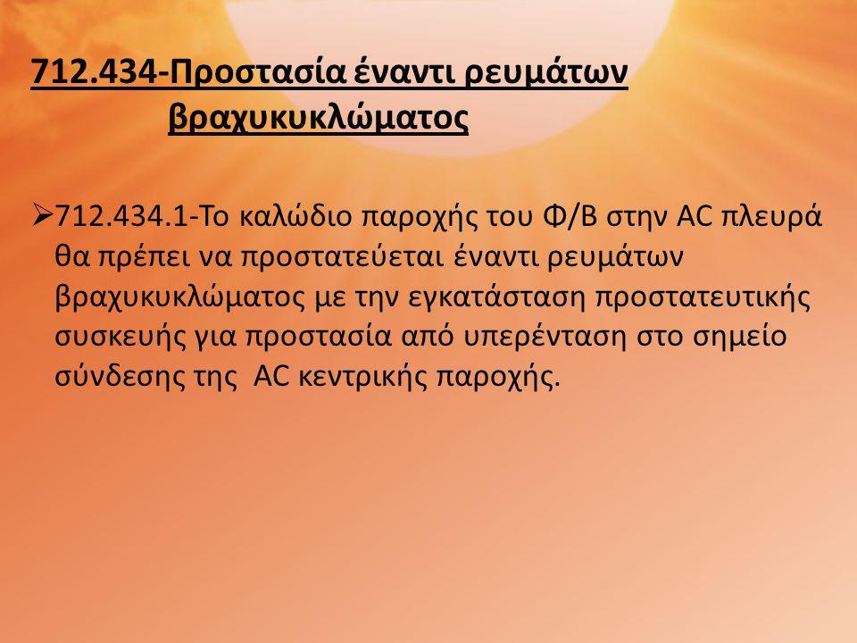 712.434-Προστασία έναντι ρευμάτων βραχυκυκλώματος
