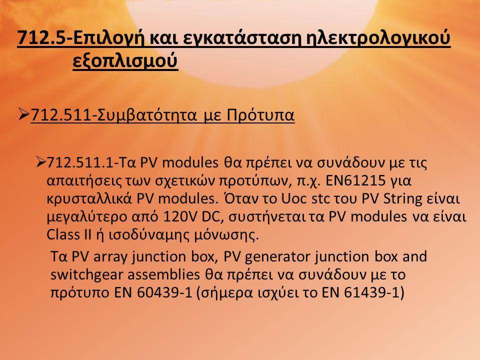 712.5-Επιλογή και εγκατάσταση ηλεκτρολογικού εξοπλισμού