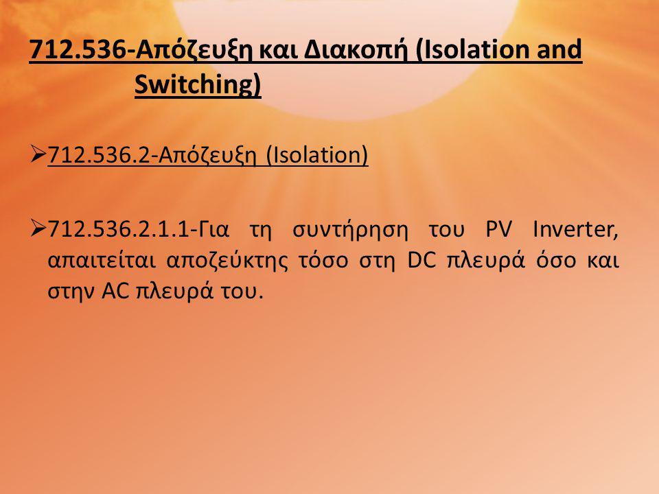 712.536-Απόζευξη και Διακοπή (Isolation and Switching)