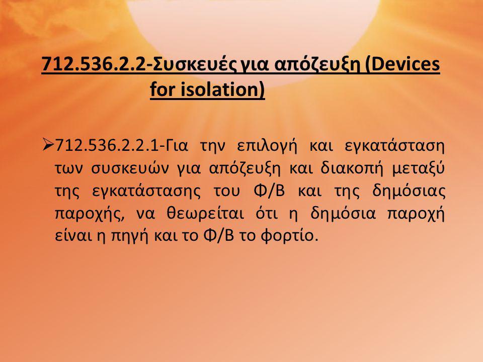 712.536.2.2-Συσκευές για απόζευξη (Devices for isolation)