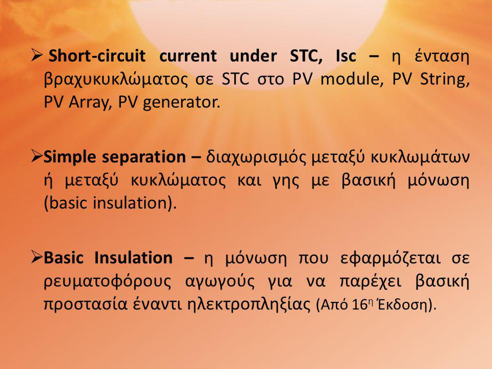 Short-circuit current under STC, Isc – η ένταση βραχυκυκλώματος σε STC στo PV module, PV String, PV Array, PV generator.