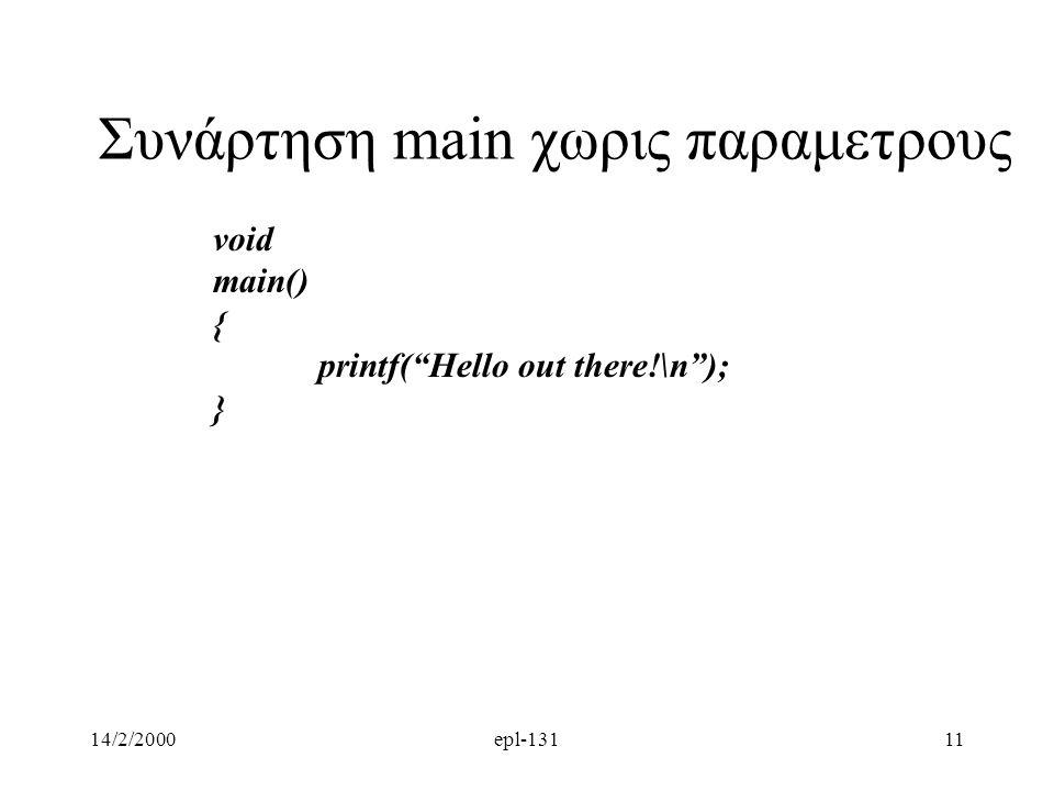 Συνάρτηση main χωρις παραμετρους