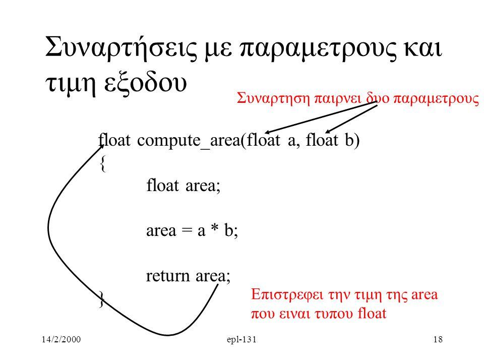Συναρτήσεις με παραμετρους και τιμη εξοδου