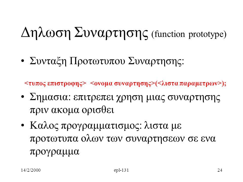 Δηλωση Συναρτησης (function prototype)