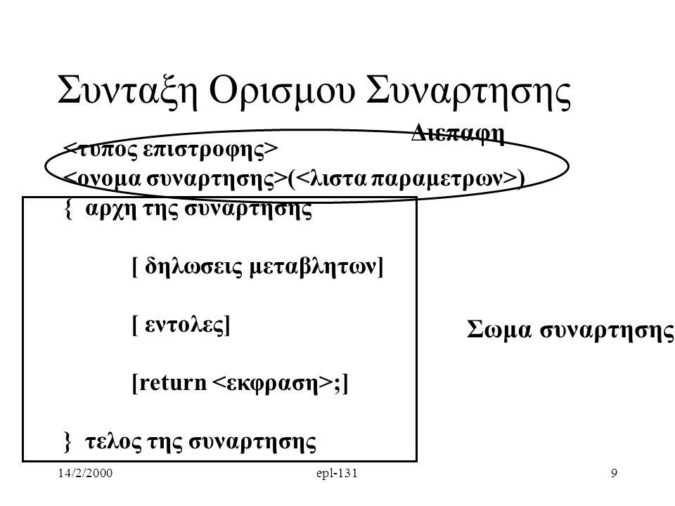 Συνταξη Ορισμου Συναρτησης