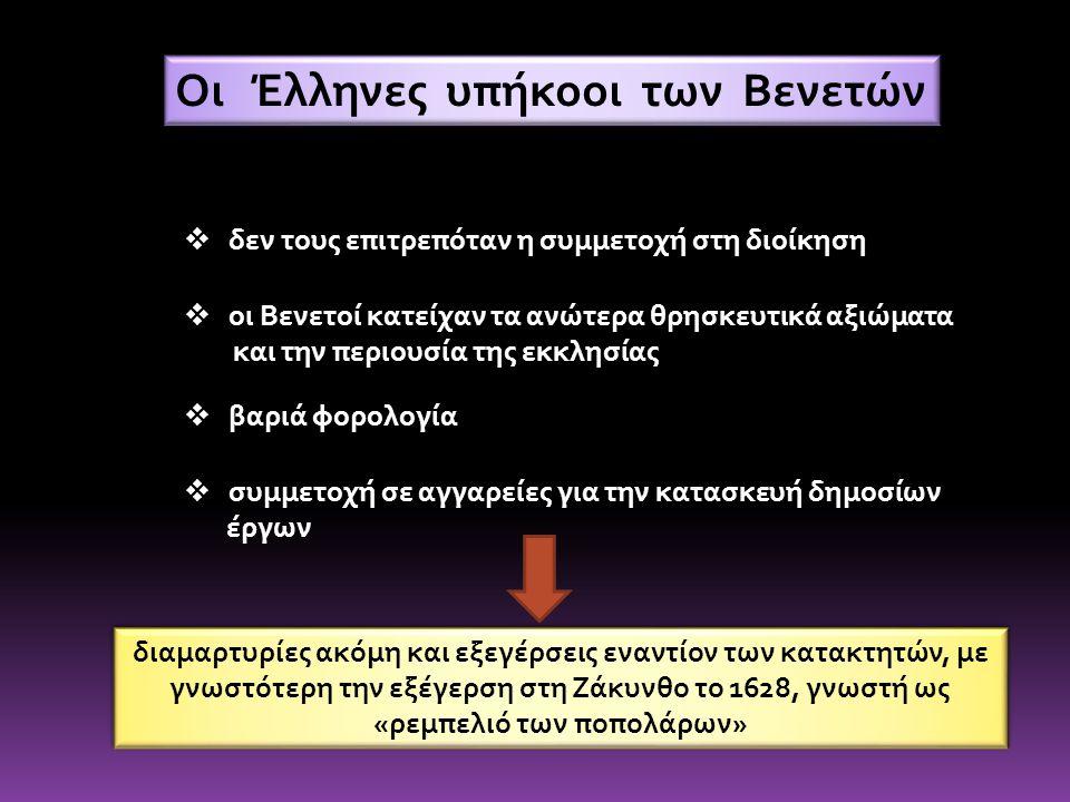 Οι Έλληνες υπήκοοι των Βενετών