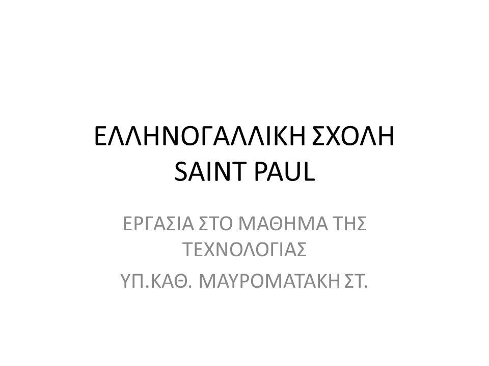 ΕΛΛΗΝΟΓΑΛΛΙΚΗ ΣΧΟΛΗ SAINT PAUL