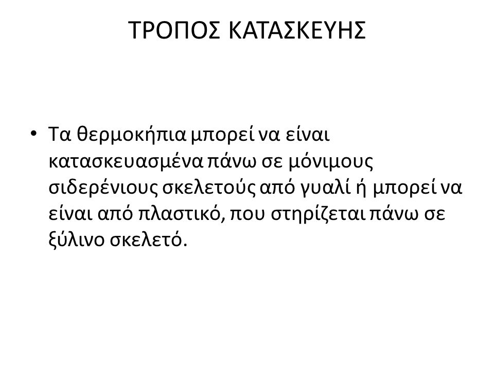 ΤΡΟΠΟΣ ΚΑΤΑΣΚΕΥΗΣ
