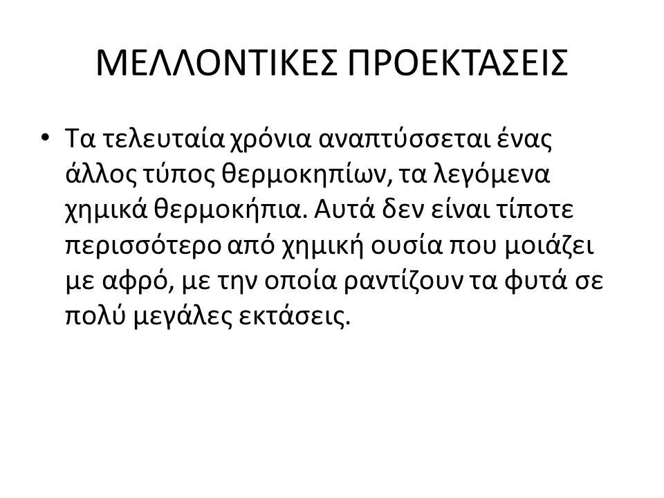 ΜΕΛΛΟΝΤΙΚΕΣ ΠΡΟΕΚΤΑΣΕΙΣ