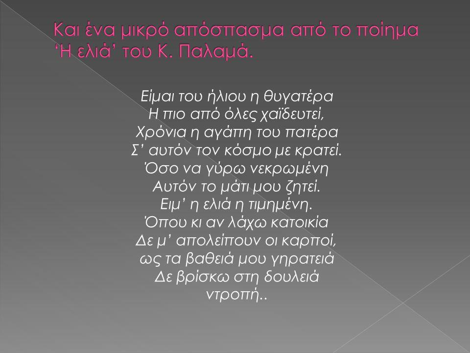Και ένα μικρό απόσπασμα από το ποίημα 'Η ελιά' του Κ. Παλαμά.