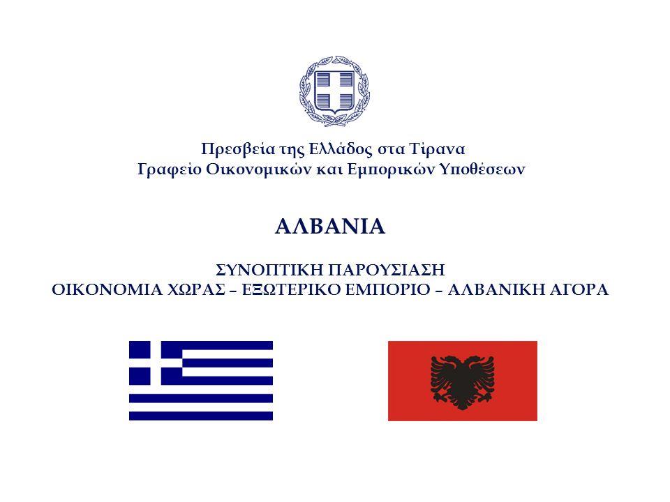 Πρεσβεία της Ελλάδος στα Τίρανα
