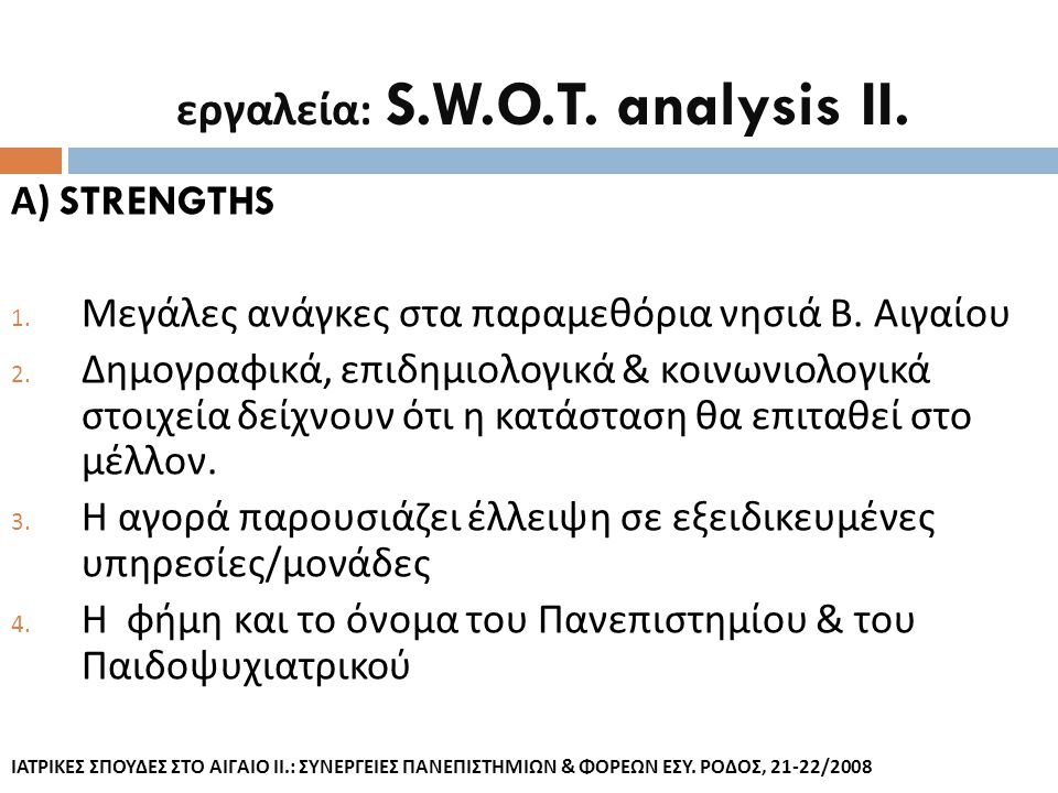 εργαλεία: S.W.O.T. analysis II.