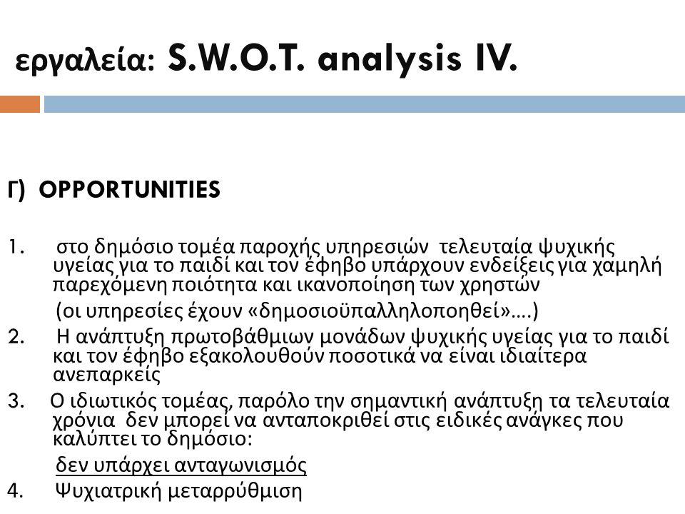 εργαλεία: S.W.O.T. analysis IV.