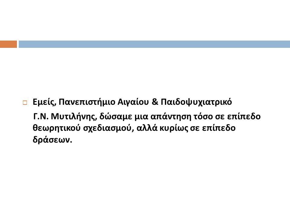 Εμείς, Πανεπιστήμιο Αιγαίου & Παιδοψυχιατρικό