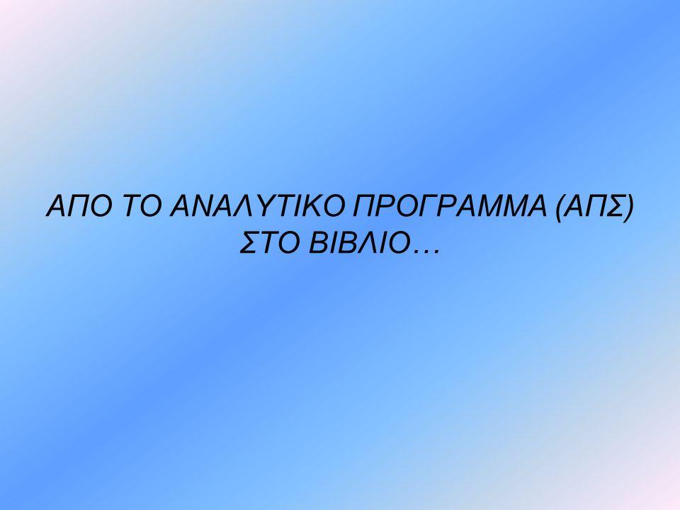 ΑΠΟ ΤΟ ΑΝΑΛΥΤΙΚΟ ΠΡΟΓΡΑΜΜΑ (ΑΠΣ) ΣΤΟ ΒΙΒΛΙΟ…