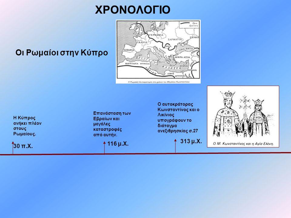 ΧΡΟΝΟΛΟΓΙΟ Οι Ρωμαίοι στην Κύπρο 313 μ.Χ. 116 μ.Χ. 30 π.Χ.