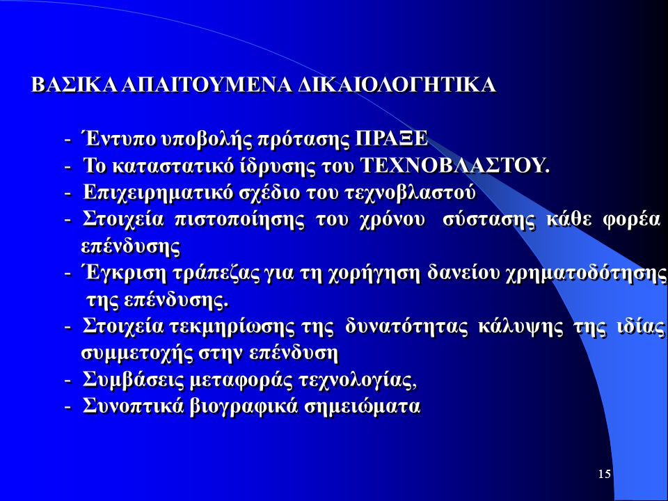 ΒΑΣΙΚΑ ΑΠΑΙΤΟΥΜΕΝΑ ΔΙΚΑΙΟΛΟΓΗΤΙΚΑ