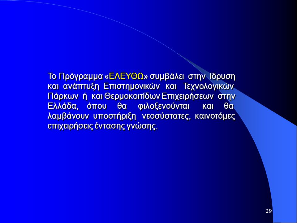 Το Πρόγραμμα «ΕΛΕΥΘΩ» συμβάλει στην ίδρυση