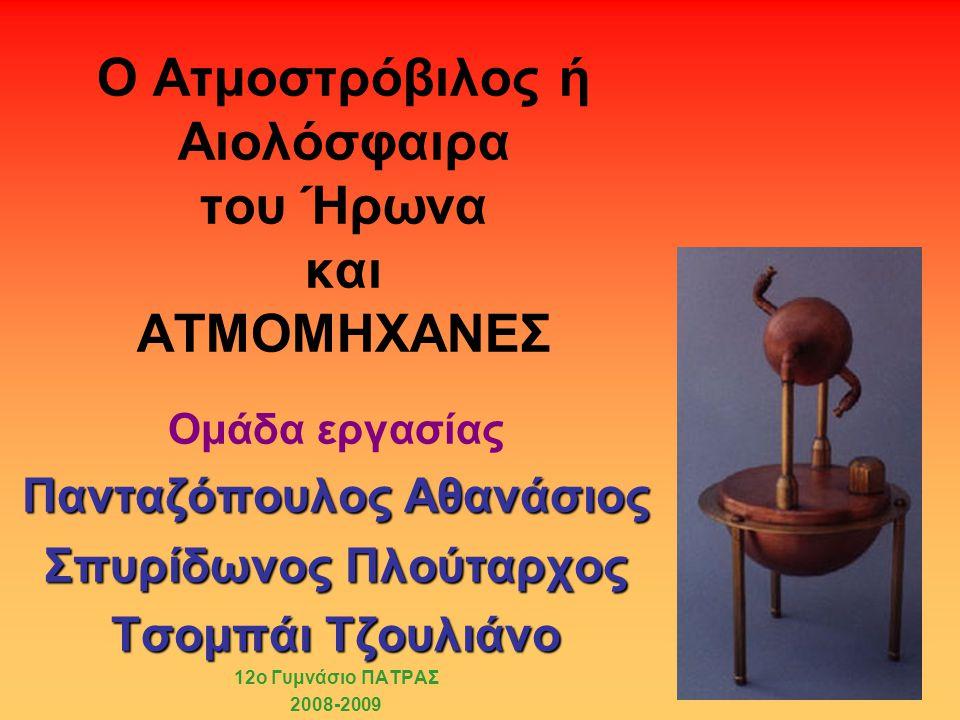 Ο Ατμοστρόβιλος ή Αιολόσφαιρα του Ήρωνα και ΑΤΜΟΜΗΧΑΝΕΣ