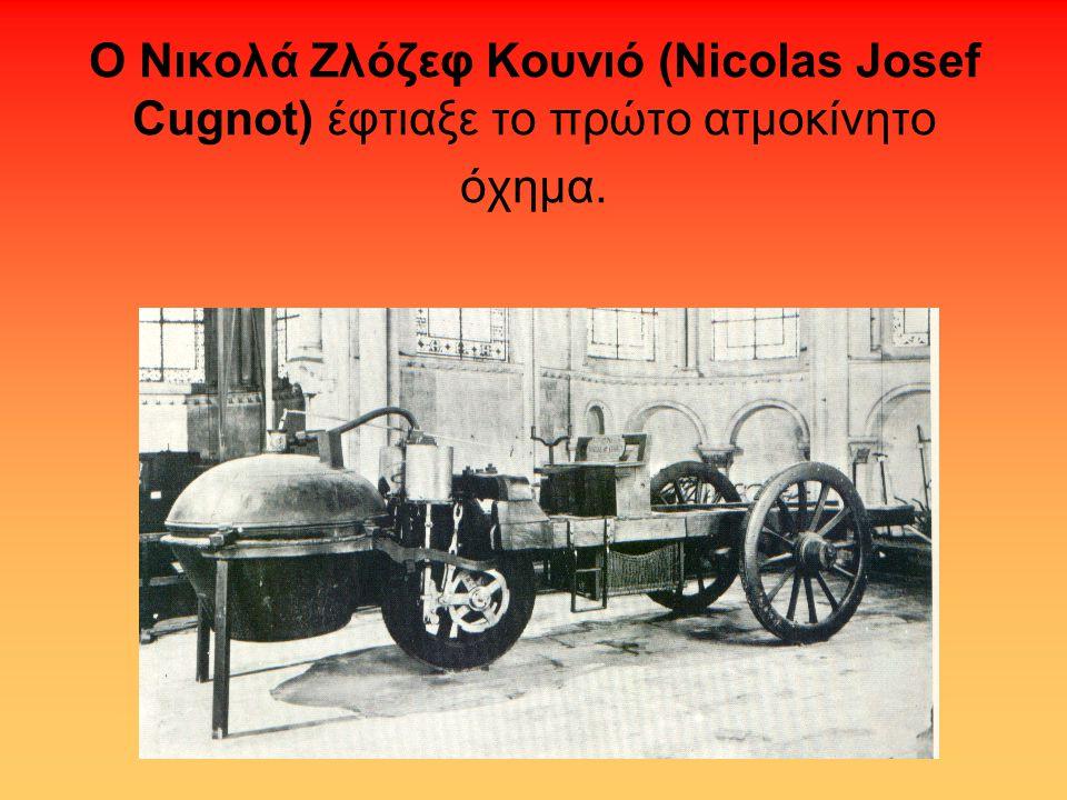 Ο Νικολά Ζλόζεφ Κουνιό (Nicolas Josef Cugnot) έφτιαξε το πρώτο ατμοκίνητο όχημα.