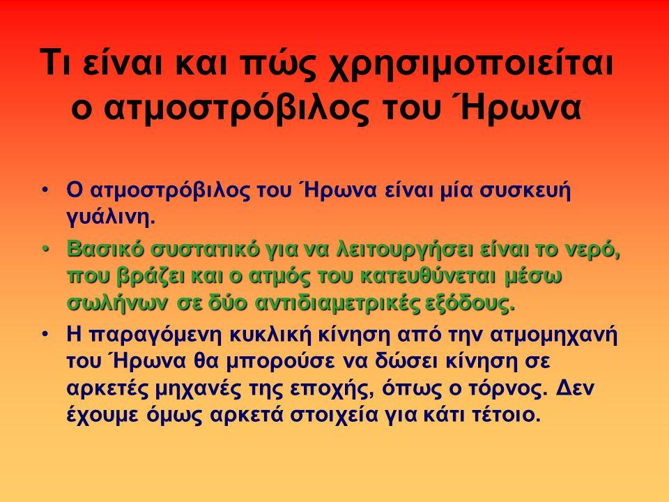 Τι είναι και πώς χρησιμοποιείται ο ατμοστρόβιλος του Ήρωνα