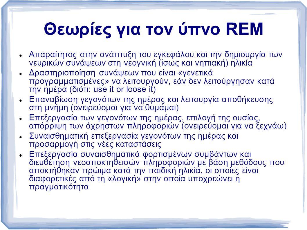 Θεωρίες για τον ύπνο REM