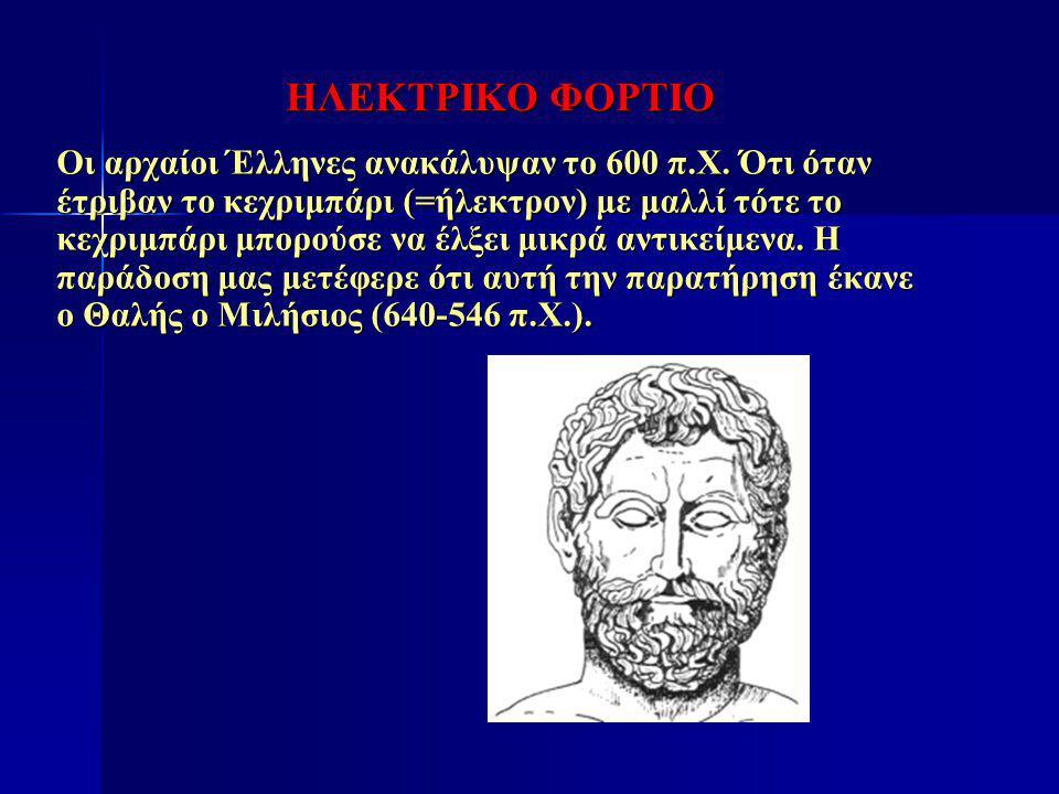 ΗΛΕΚΤΡΙΚΟ ΦΟΡΤΙΟ