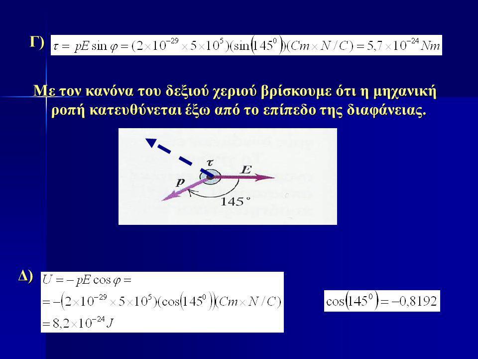 Γ) Με τον κανόνα του δεξιού χεριού βρίσκουμε ότι η μηχανική ροπή κατευθύνεται έξω από το επίπεδο της διαφάνειας.