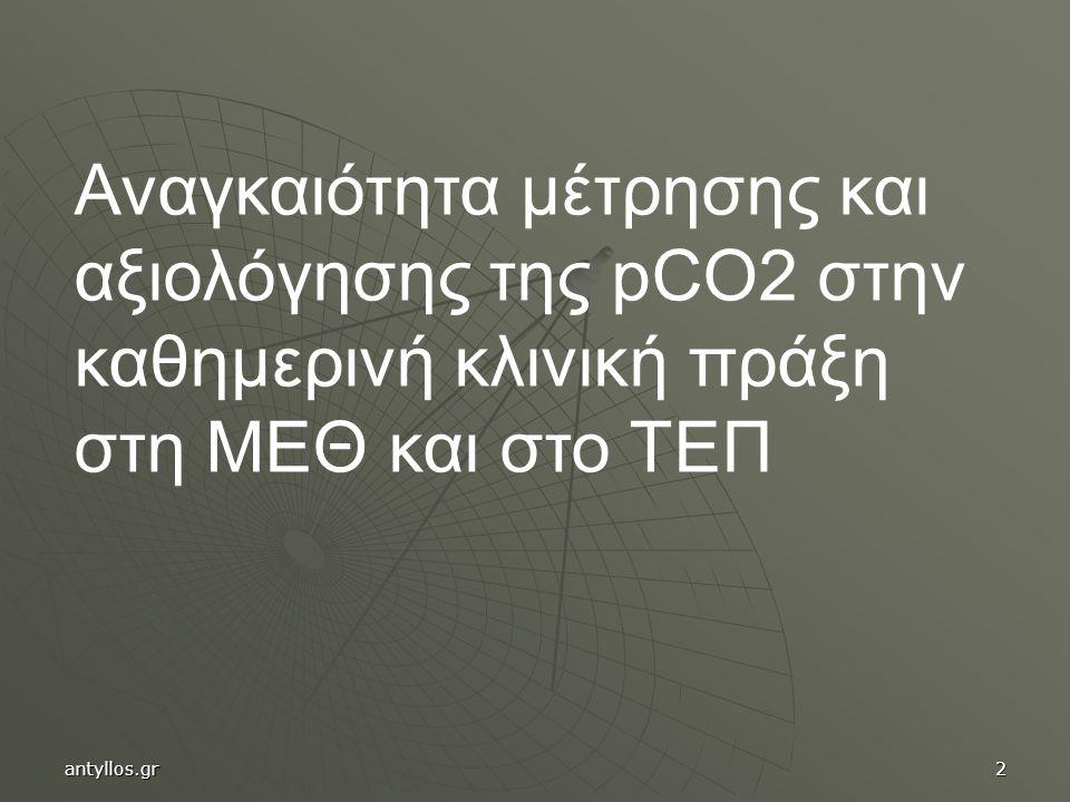 Αναγκαιότητα μέτρησης και αξιολόγησης της pCO2 στην καθημερινή κλινική πράξη στη ΜΕΘ και στο ΤΕΠ