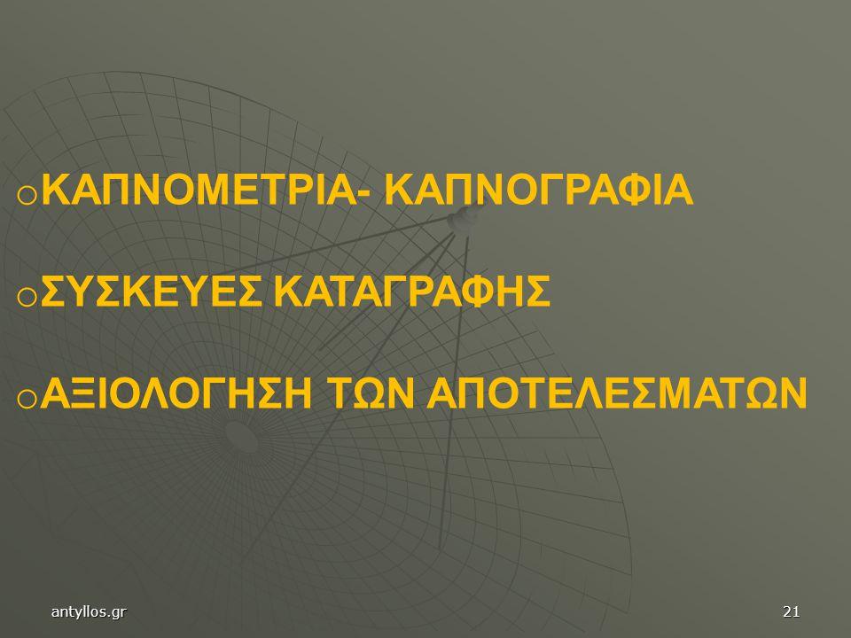 ΚΑΠΝΟΜΕΤΡΙΑ- ΚΑΠΝΟΓΡΑΦΙΑ ΣΥΣΚΕΥΕΣ ΚΑΤΑΓΡΑΦΗΣ