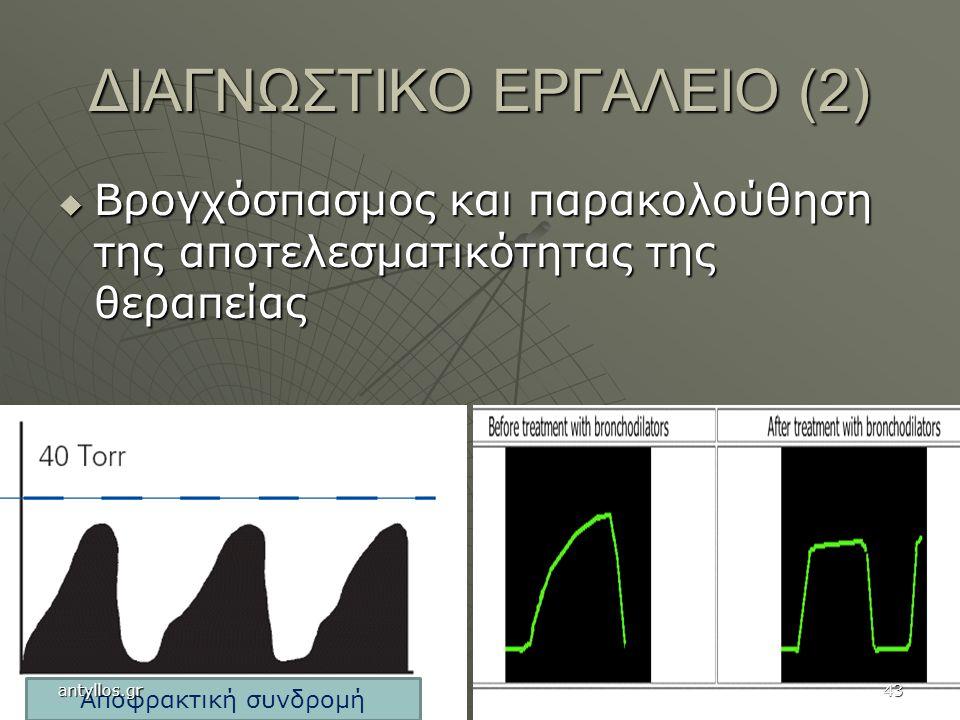 ΔΙΑΓΝΩΣΤΙΚΟ ΕΡΓΑΛΕΙΟ (2)