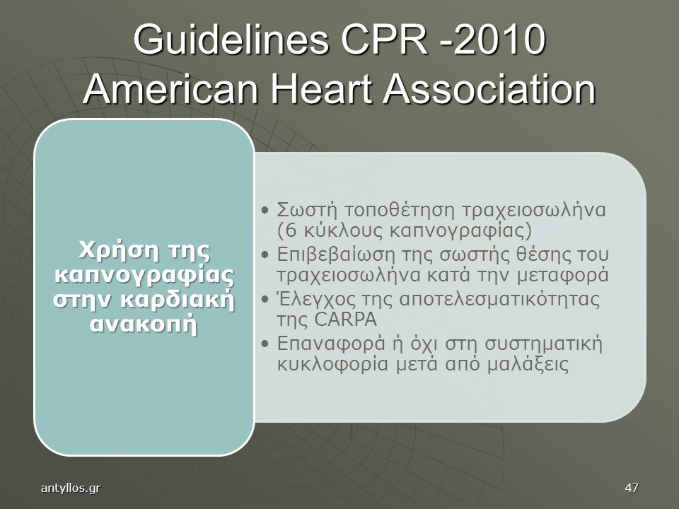 Guidelines CPR -2010 American Heart Association