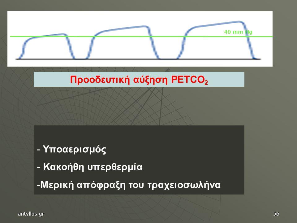 Προοδευτική αύξηση PETCO2