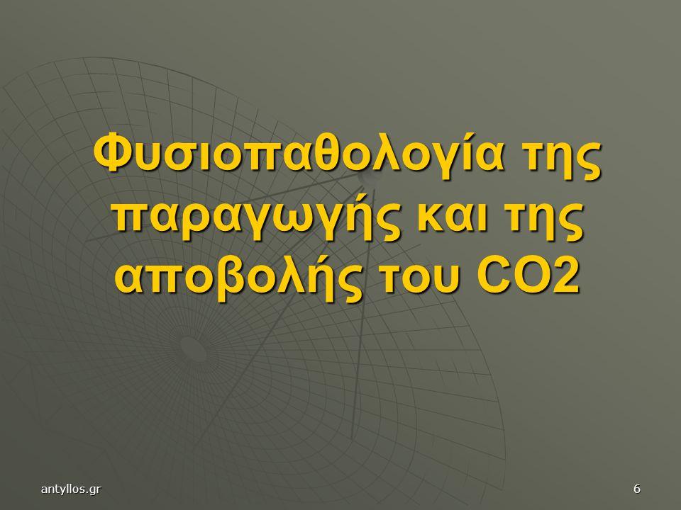 Φυσιοπαθολογία της παραγωγής και της αποβολής του CO2