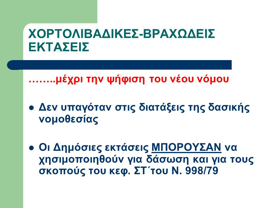 ΧΟΡΤΟΛΙΒΑΔΙΚΕΣ-ΒΡΑΧΩΔΕΙΣ ΕΚΤΑΣΕΙΣ