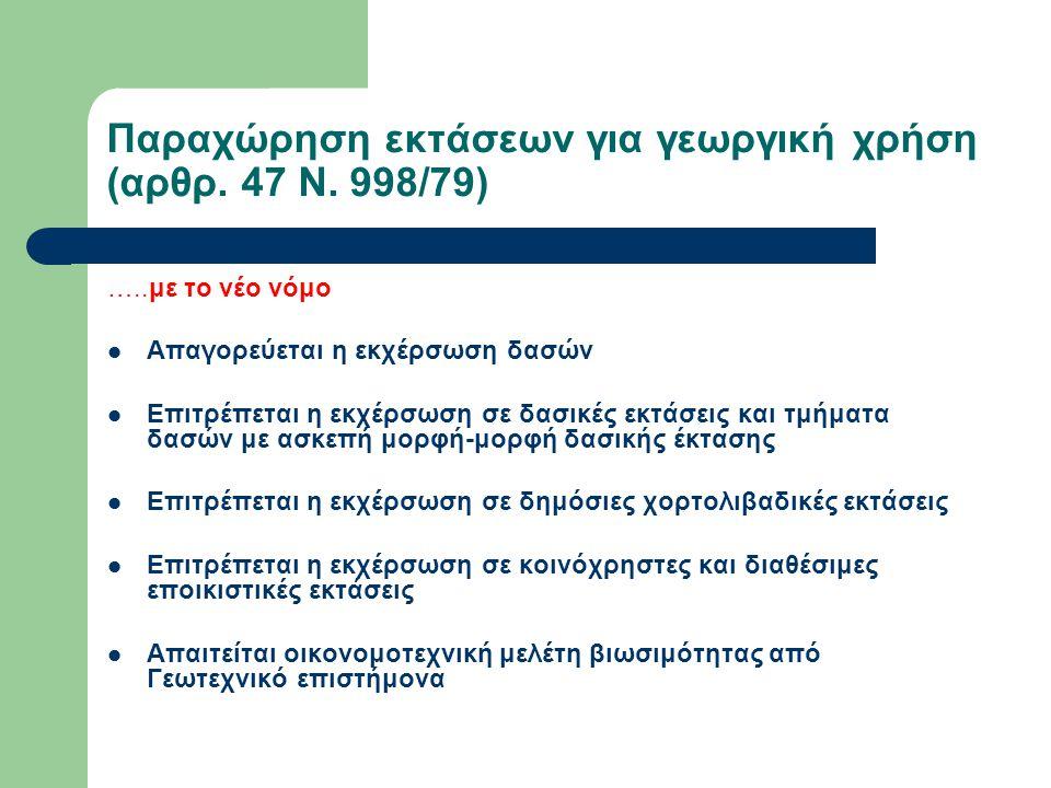 Παραχώρηση εκτάσεων για γεωργική χρήση (αρθρ. 47 Ν. 998/79)