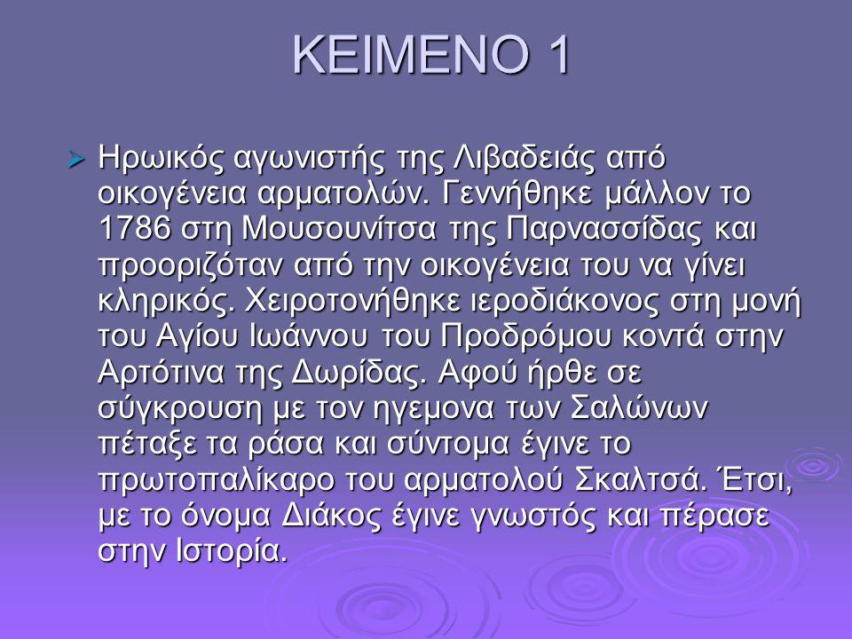 ΚΕΙΜΕΝΟ 1