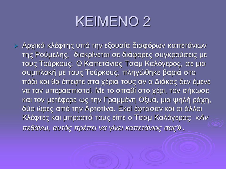 ΚΕΙΜΕΝΟ 2