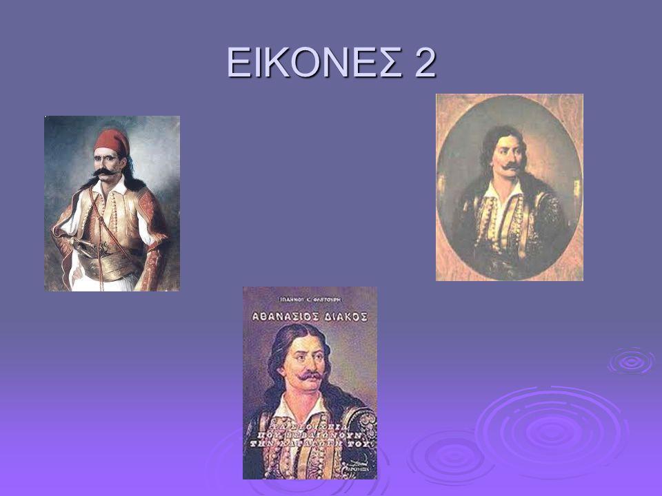 ΕΙΚΟΝΕΣ 2