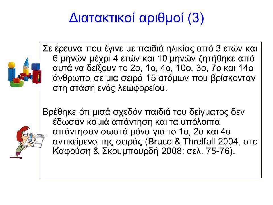 Διατακτικοί αριθμοί (3)