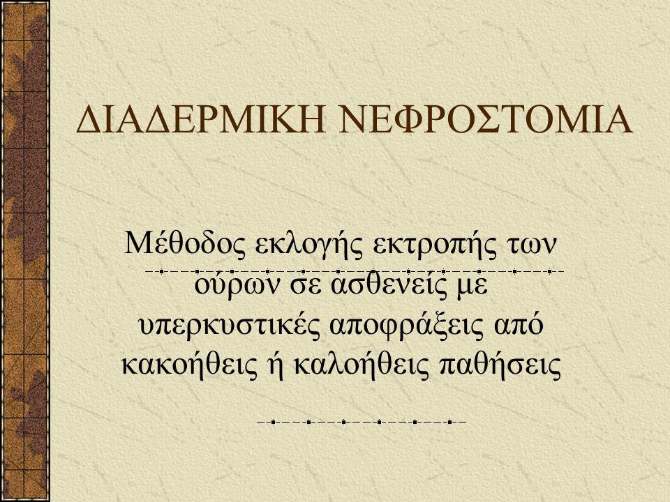 ΔΙΑΔΕΡΜΙΚΗ ΝΕΦΡΟΣΤΟΜΙΑ