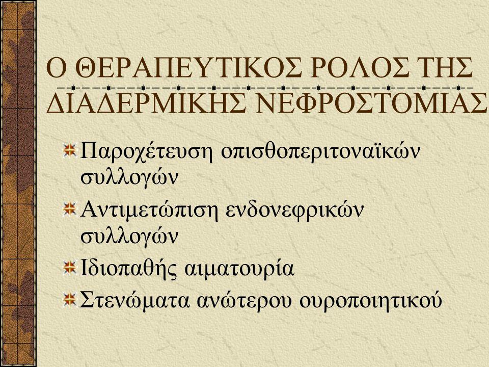 Ο ΘΕΡΑΠΕΥΤΙΚΟΣ ΡΟΛΟΣ ΤΗΣ ΔΙΑΔΕΡΜΙΚΗΣ ΝΕΦΡΟΣΤΟΜΙΑΣ