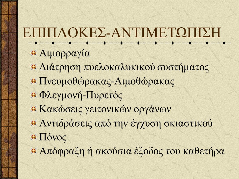 ΕΠΙΠΛΟΚΕΣ-ΑΝΤΙΜΕΤΩΠΙΣΗ