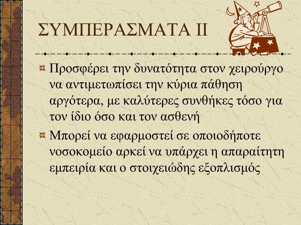 ΣΥΜΠΕΡΑΣΜΑΤΑ ΙΙ