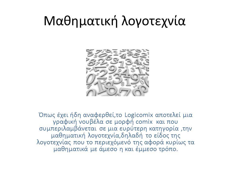 Μαθηματική λογοτεχνία
